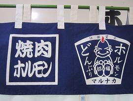 マルナカ / まかないから生まれたホルタマ丼_e0209787_22163313.jpg