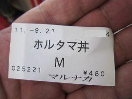 マルナカ / まかないから生まれたホルタマ丼_e0209787_22262578.jpg