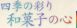 四季の彩り和菓子の心