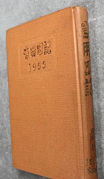 56年前のボクの日記を見つけた_b0114798_16435654.jpg