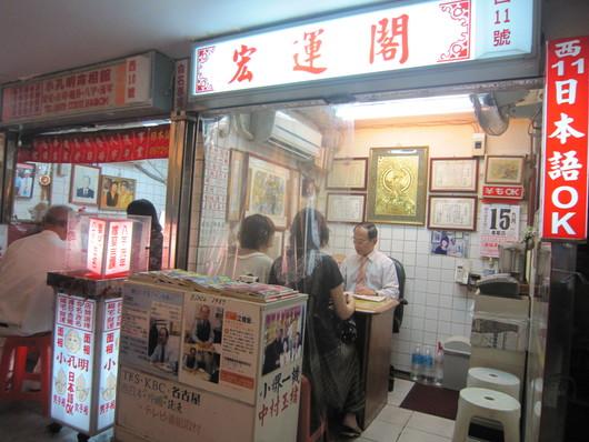 またまた台湾に行って来ました①_c0125702_085699.jpg