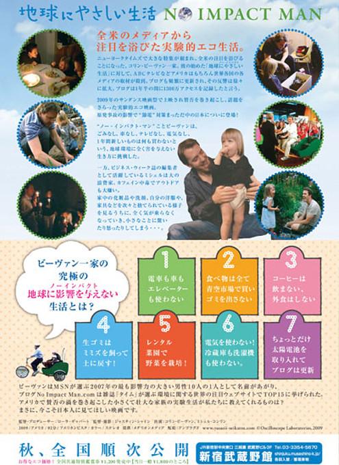 NYでの究極のエコ生活映画「地球に優しい生活」(No Impact Man)、10/8から日本公開へ_b0007805_23224943.jpg