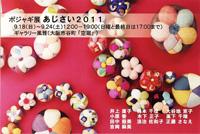 2011/9月 『ポジャギ展』~あじさい2011~_e0189606_17105990.jpg