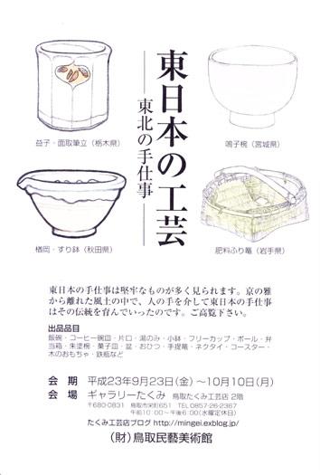 明日から「東日本の工芸-東北の手仕事-」開催します!_f0197821_1234740.jpg