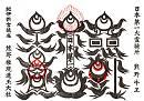 熊野牛王符 紀伊半島旅行4_d0065324_18125127.jpg