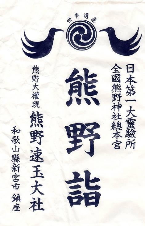 熊野牛王符 紀伊半島旅行4_d0065324_18222157.jpg