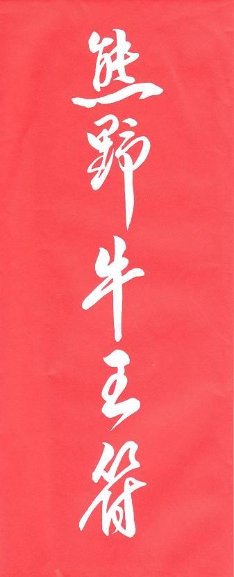 熊野牛王符 紀伊半島旅行4_d0065324_18225083.jpg