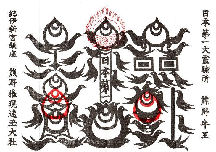 熊野牛王符 紀伊半島旅行4_d0065324_18232151.jpg