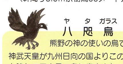熊野牛王符 紀伊半島旅行4_d0065324_18321880.jpg