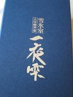 週末旅行9(9/16-9/20:北海道)_d0010432_0241064.jpg