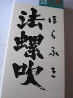 週末旅行9(9/16-9/20:北海道)_d0010432_0244150.jpg