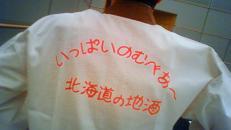 日本最大級の懇親会_e0173738_1271665.jpg