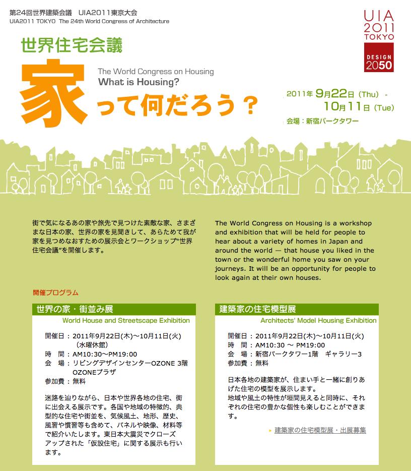 新宿パークタワー 世界住宅会議 模型出展中!_e0189939_16111183.png