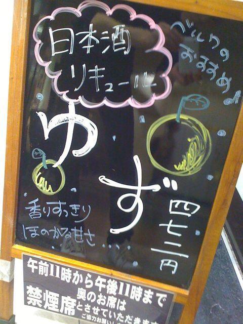 """人気の日本酒リキュールシリーズ\""""ゆず\""""限定登場中です!香りすっきりほのかな甘さ。。★ #sake_c0069047_214668.jpg"""