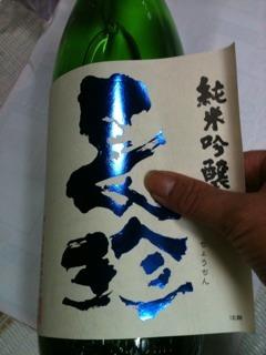 「特別純米」「純米吟醸ブルーラベル」の出荷など・・・_d0007957_21175793.jpg