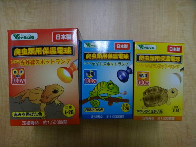 トリオ 爬虫類用保温電球 各種_e0181866_15465643.jpg