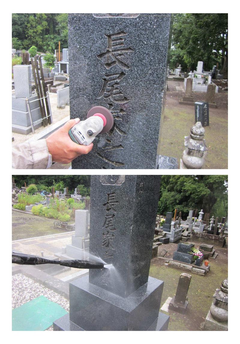 N家様 墓所改修工事  2011.9.21_e0223769_21425946.jpg