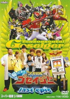 『帰ってきた天装戦隊ゴセイジャー/last epic』(2011)_e0033570_22574969.jpg