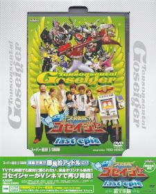 『帰ってきた天装戦隊ゴセイジャー/last epic』(2011)_e0033570_22582182.jpg