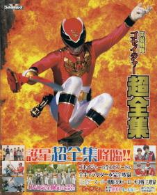 『帰ってきた天装戦隊ゴセイジャー/last epic』(2011)_e0033570_22584734.jpg