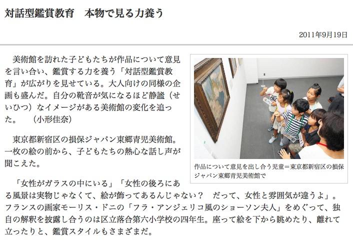 新聞で対話型の美術鑑賞が紹介されています。_b0068572_784584.jpg