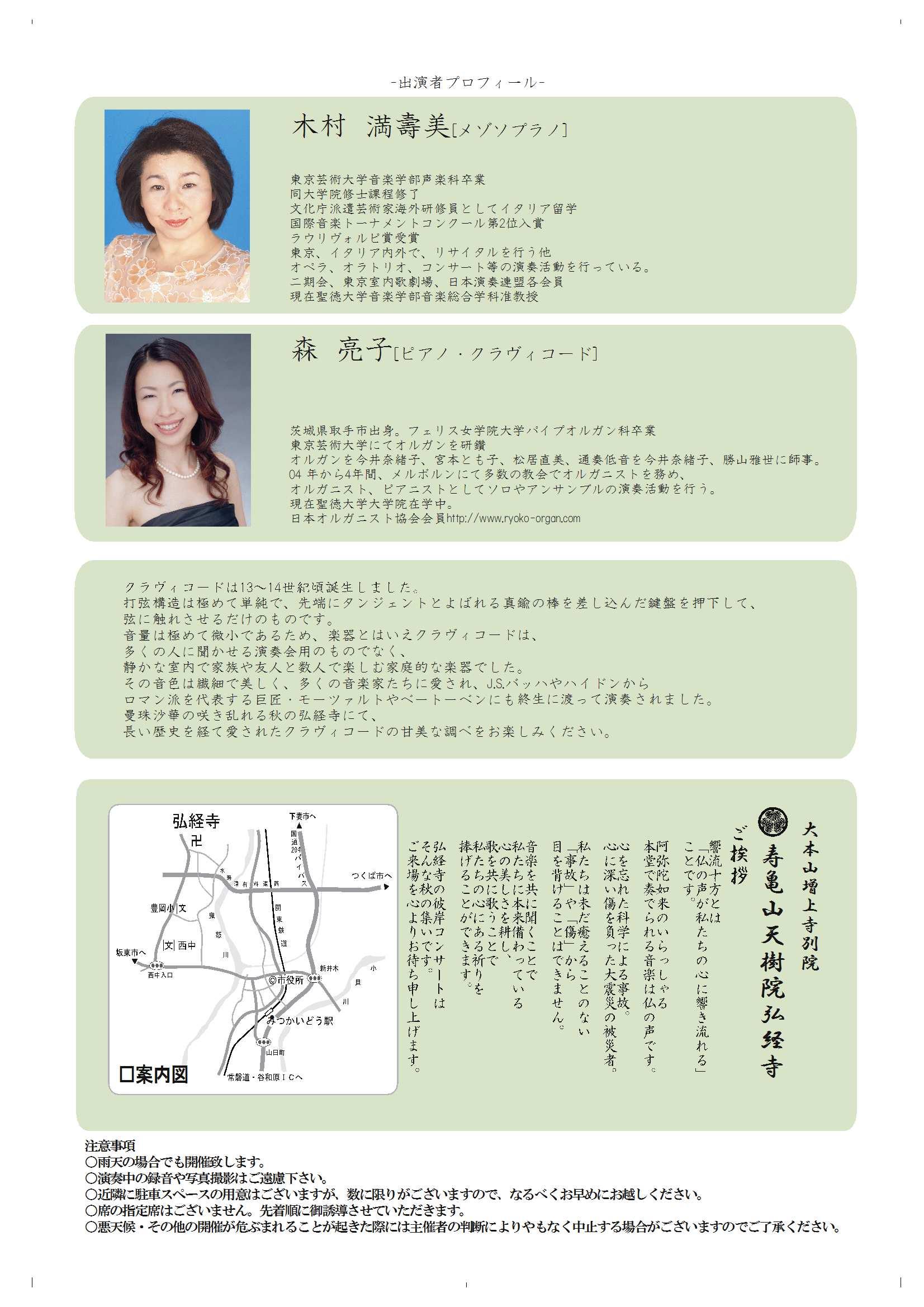 秋のお彼岸コンサートのお知らせ_c0168178_22583169.jpg
