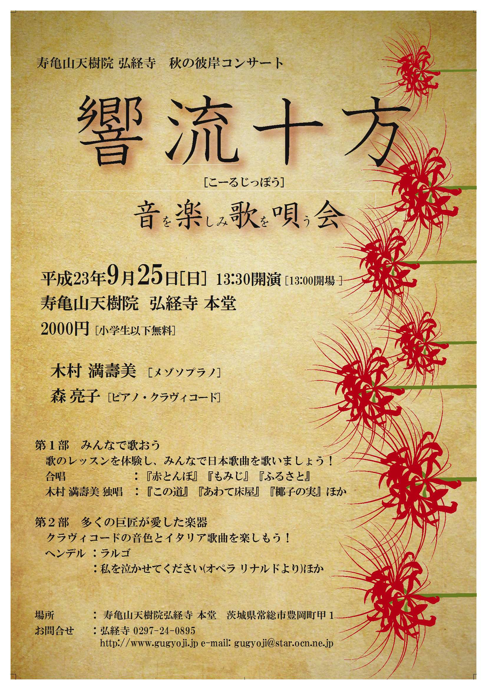 秋のお彼岸コンサートのお知らせ_c0168178_2258529.jpg