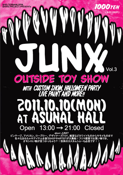 JUNX Vol.3 outside toy show _b0210186_2391919.jpg