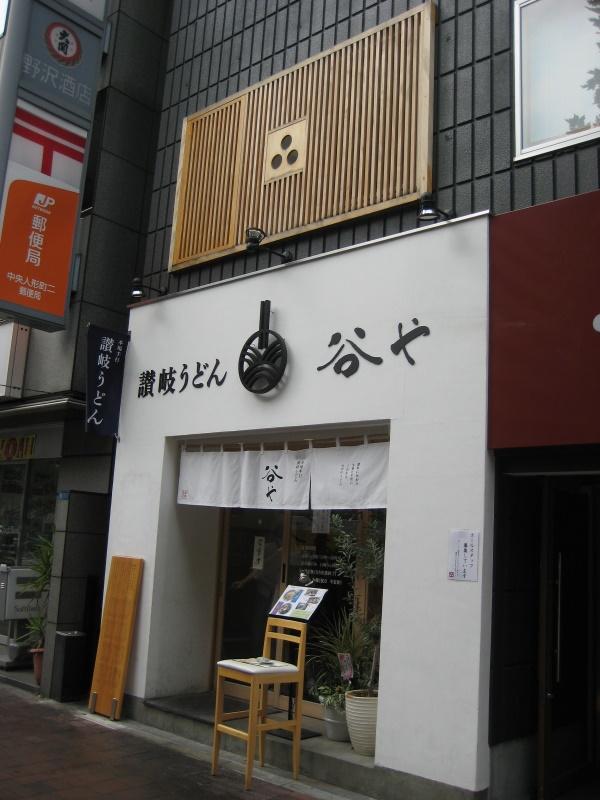日本酒と讃岐うどん@谷や[水天宮/東京]_c0013687_19523944.jpg