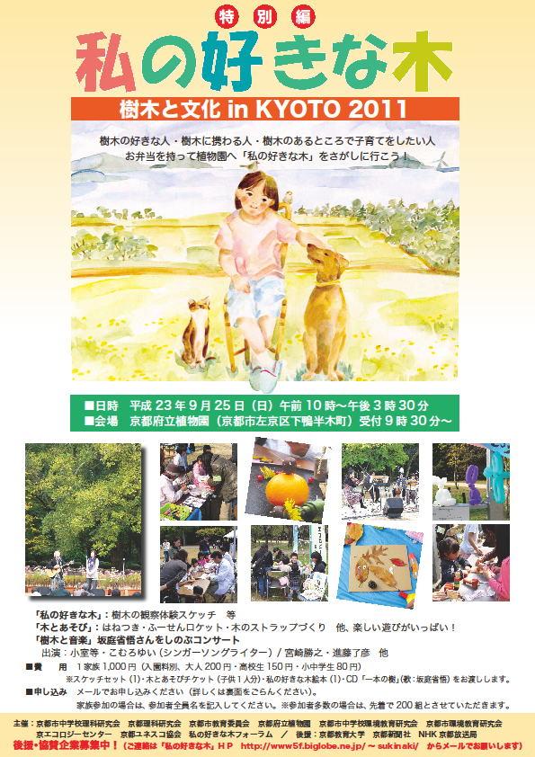 私の好きな木 特別編 「樹木と文化in KYOTO 2011」_c0057390_2253217.jpg