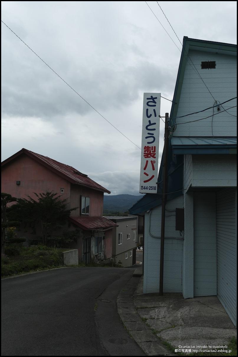 ニセコ町_f0042194_18313360.jpg
