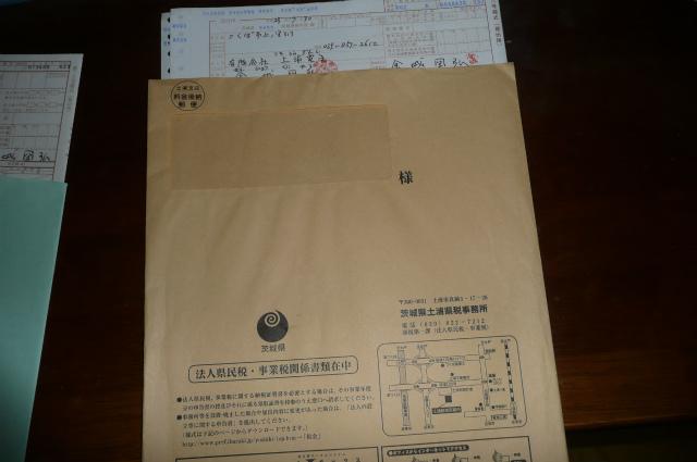 九月22日     弟39期決算申告書提出_d0249595_1636341.jpg