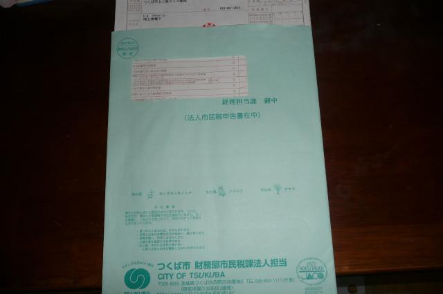 九月22日     弟39期決算申告書提出_d0249595_16451819.jpg