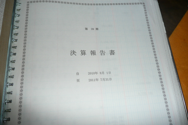 九月22日     弟39期決算申告書提出_d0249595_16511268.jpg