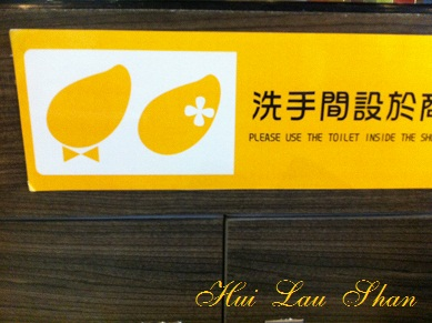 許留山で香港甜品♪_d0088196_1855051.jpg