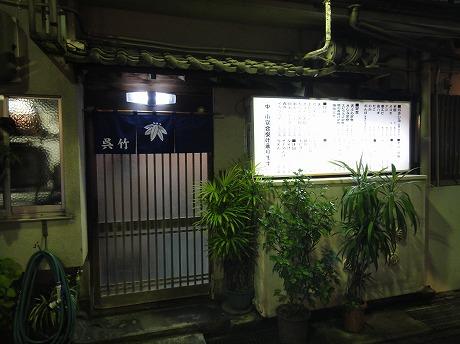 呉竹(小料理)_a0152501_17503763.jpg