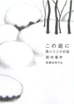 須藤由希子:この庭にー黒いミンクの話_c0214605_13344124.jpg