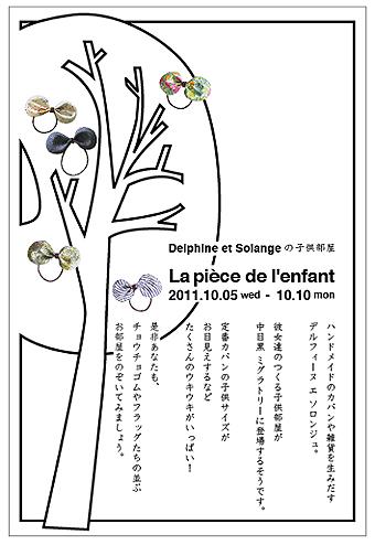 La Piece de l'enfant / Delphine et Solange exhibition_d0193211_149269.jpg