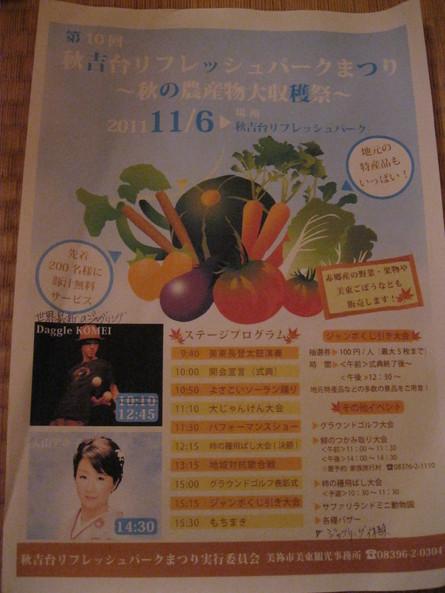 第10回 秋吉台リフレッシュパークまつりに出店です~☆_a0125419_9355895.jpg