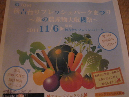 第10回 秋吉台リフレッシュパークまつりに出店です~☆_a0125419_9365517.jpg