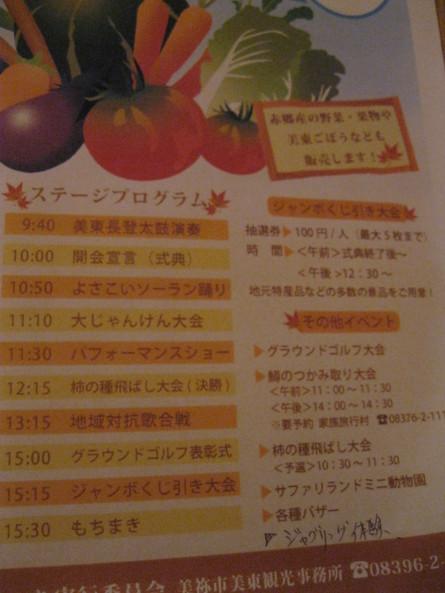 第10回 秋吉台リフレッシュパークまつりに出店です~☆_a0125419_9442580.jpg