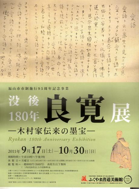 良寛展_a0072623_18271359.jpg