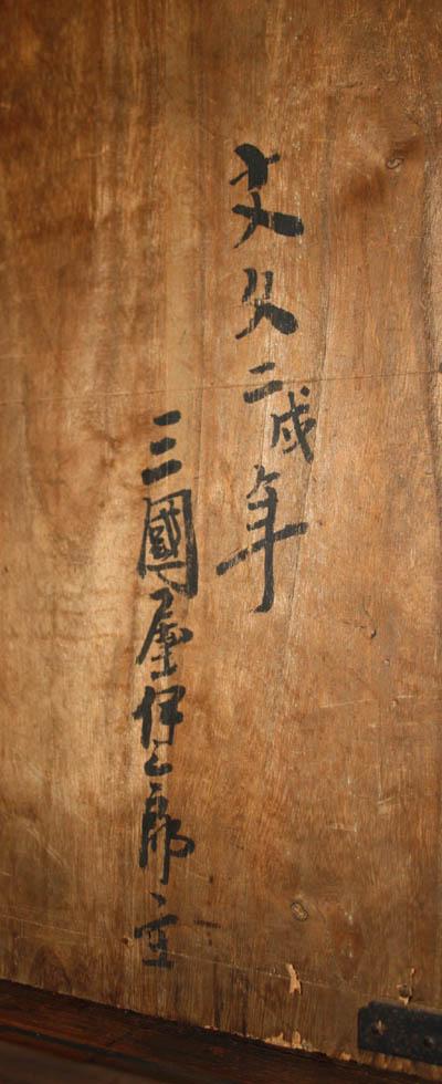 『文久二年戌 三國屋伊三郎』と書かれたガラス引き戸ケース_d0178448_3354194.jpg