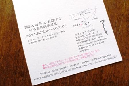 「柳とお茶とお話と」_f0196455_17533172.jpg