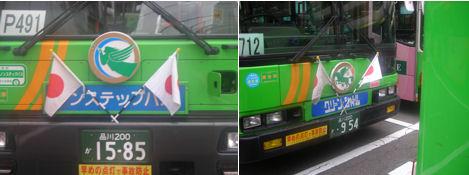 バスの日と秋分の日と交通安全週間と_d0183174_1143877.jpg