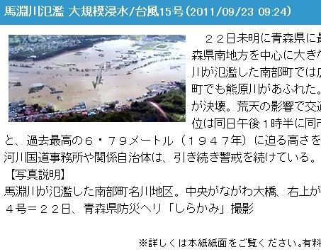 3.11同時多発地震 87 [気象兵器は国連で禁止の議論]_d0061678_19132244.jpg