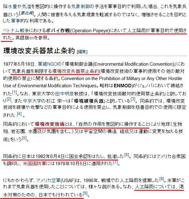 3.11同時多発地震 87 [気象兵器は国連で禁止の議論]_d0061678_1913260.jpg