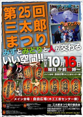 奄美市住用町「住用三太郎まつりブログ」開設!_e0028387_19484082.jpg