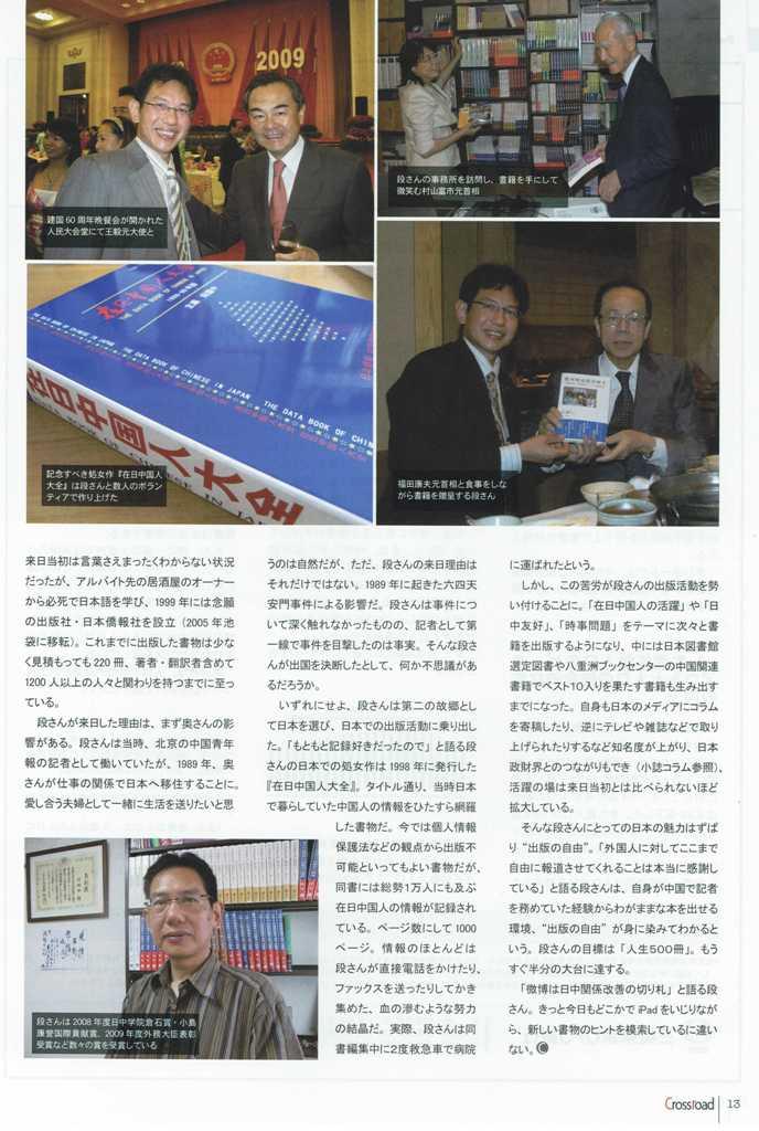 深せんで発行されている日本語雑誌「クロスロード」に登場致しました_d0027795_17261659.jpg