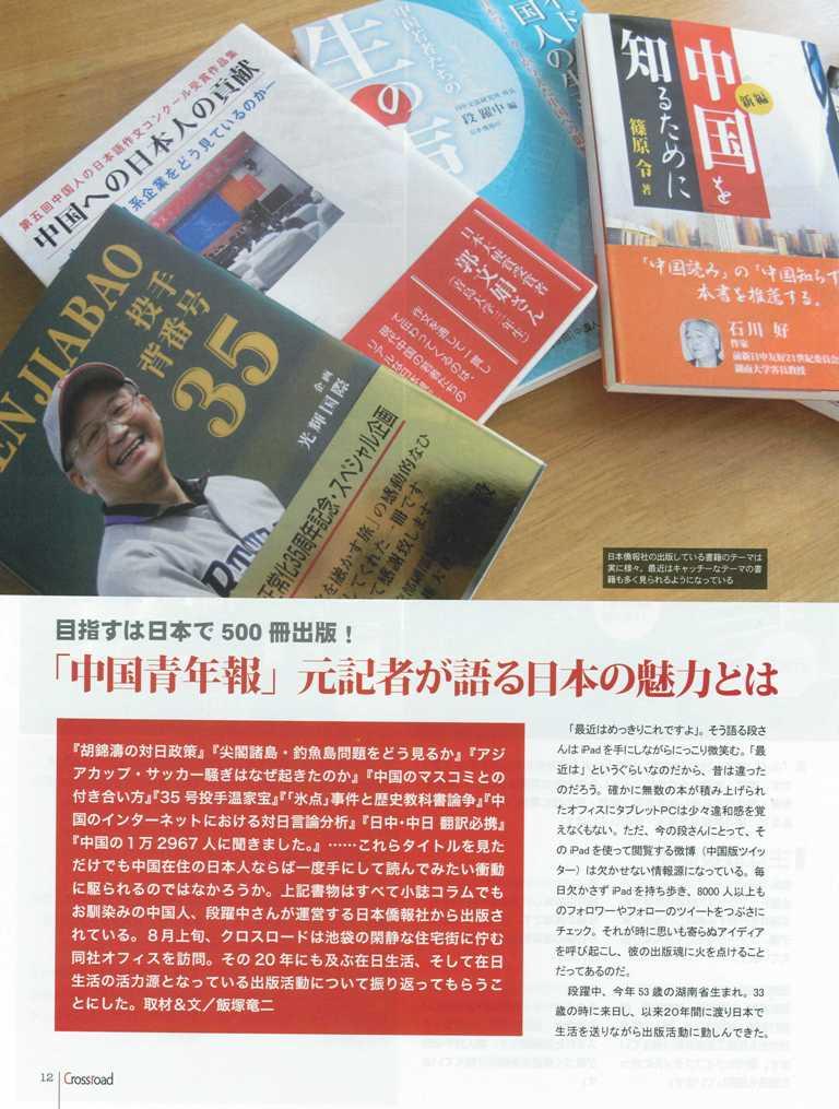 深せんで発行されている日本語雑誌「クロスロード」に登場致しました_d0027795_1726969.jpg